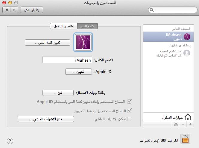 لقطة الشاشة ٢٠١٤-٠٩-٢٣ في ٣.٢١.٤٧ م.png