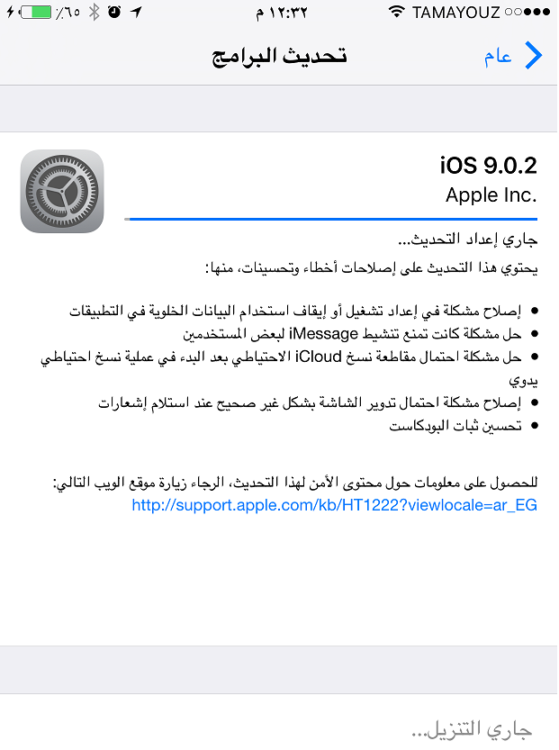 ios9.0.2.png