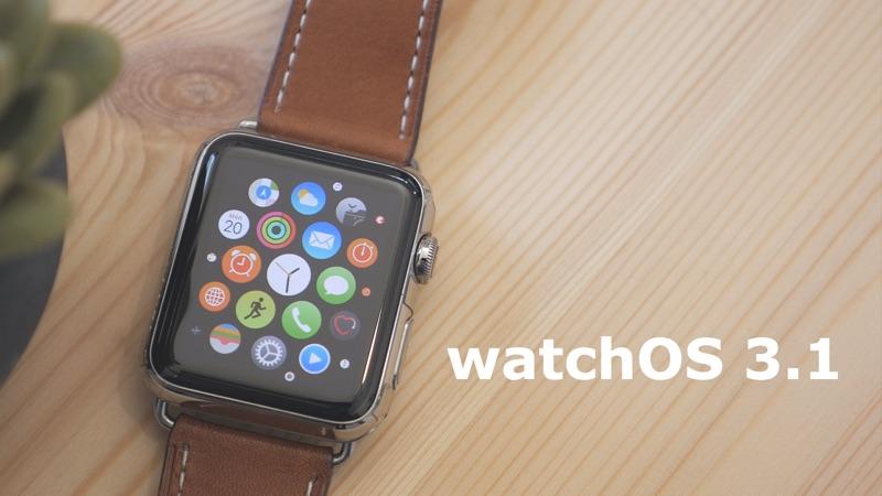 watchos3.1.jpg