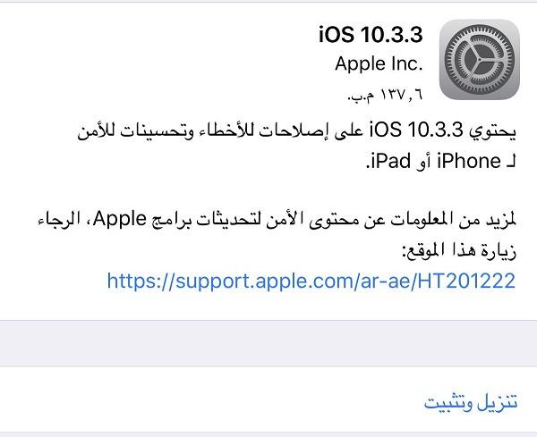ios 10.3.3.jpg