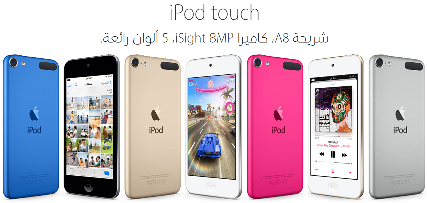 ipod touch.png