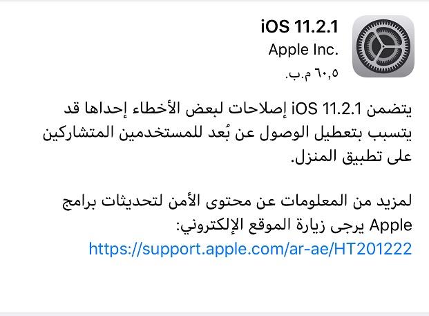 ios 11.2.1.jpeg