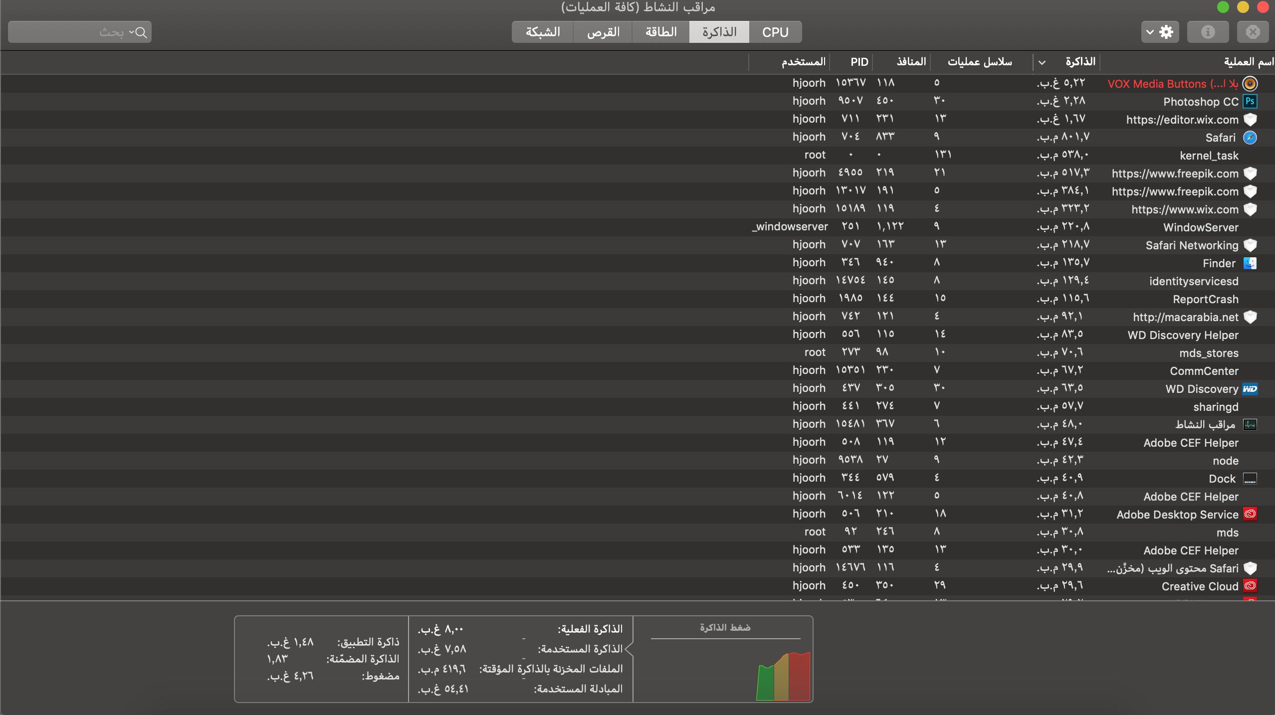 لقطة الشاشة ٢٠١٩-٠٨-٢٥ في ١.١٩.١٥ص.png