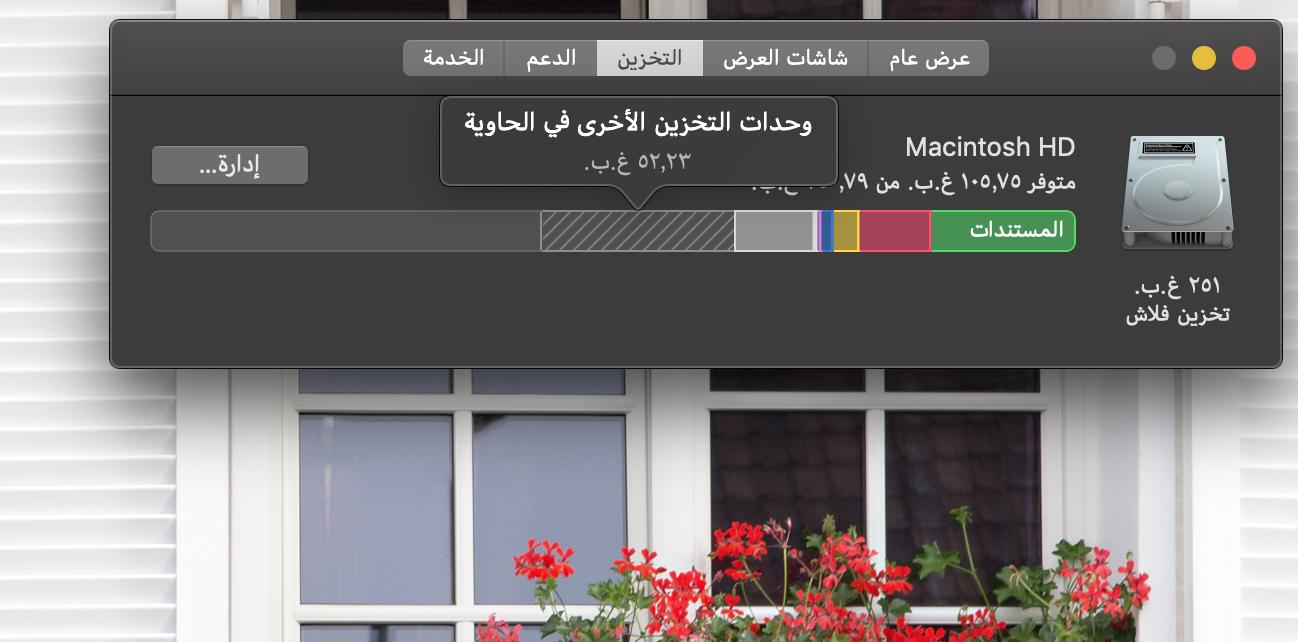 لقطة الشاشة ٢٠١٩-٠٨-٢٥ في ٢.٢١.٠١م.png