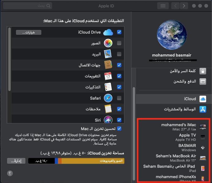 لقطة الشاشة ٢٠٢٠-٠٩-١١ في ٨.٠٥.٠٤ م.png