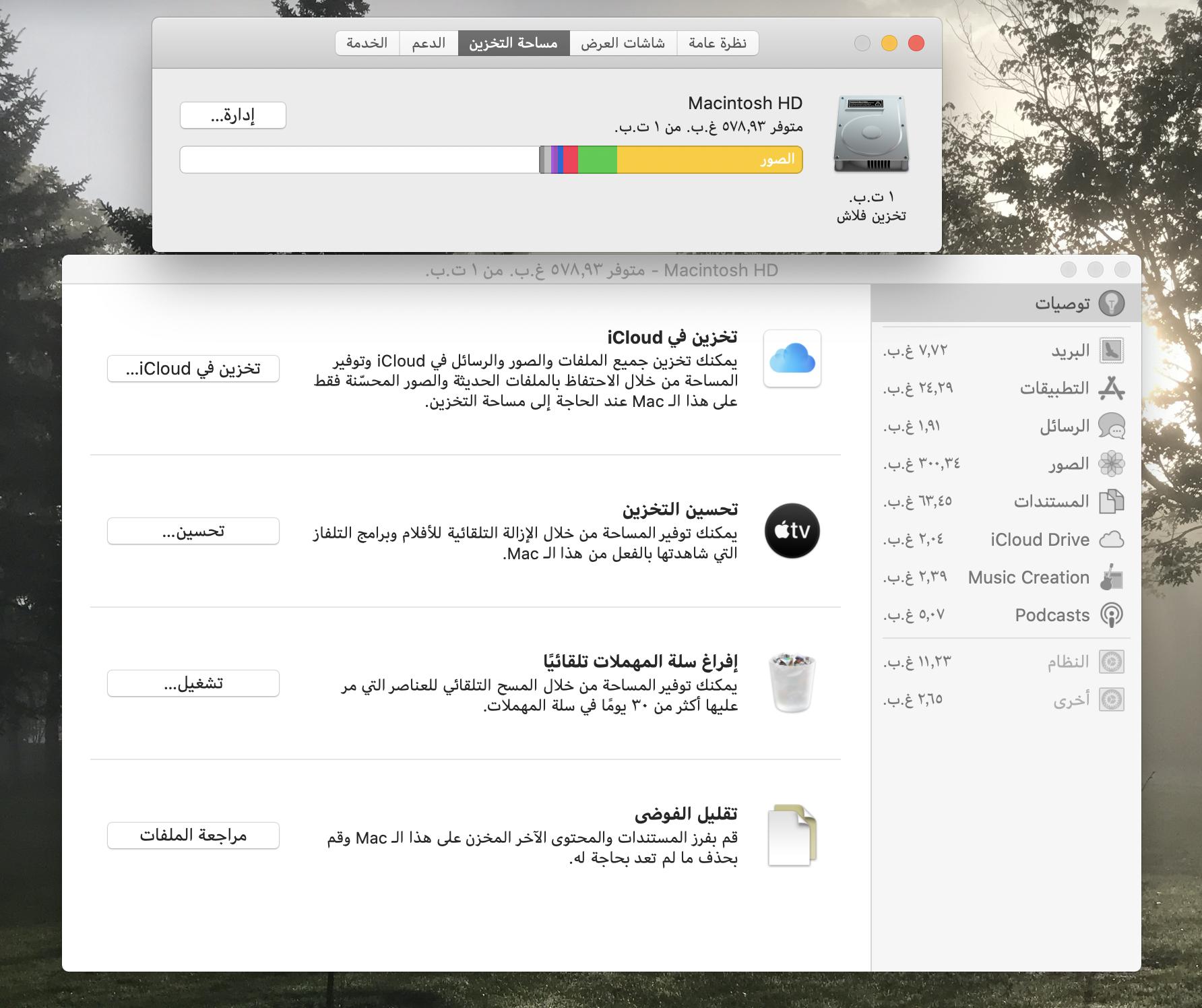 لقطة الشاشة ٢٠٢٠-١٠-٠٧ في ٩.٣٥.٣٥ص.png