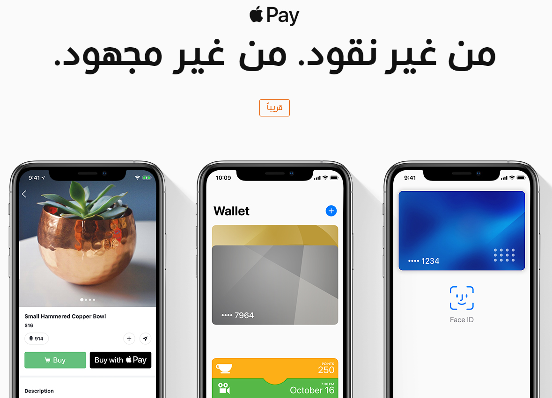 ابل تعلن ان خدمة Apple Pay ستتوفر قريباً في المملكة العربية السعودية