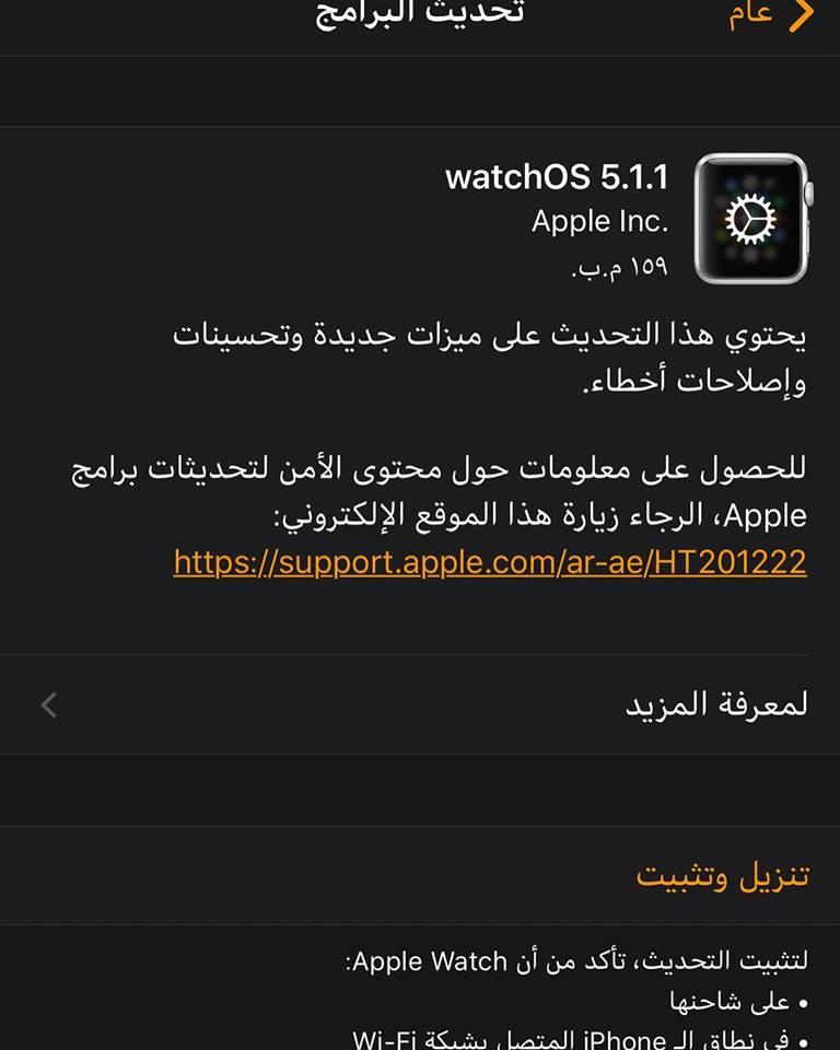 اصدرت أبل watchOS 5.1.1 لحل مشكلة تعطل الساعه في watchOS 5.1