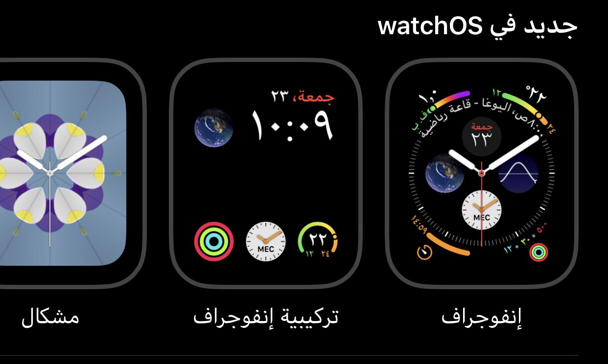 ابل تطلق تحدث 5.1.2 WatchOS