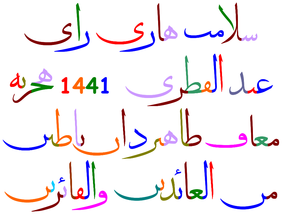 Selamat Hari Raya Idul Fitri - Reyhan -1441.png