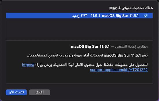 لقطة الشاشة ٢٠٢١-٠٧-٢٦ في ٩.١٢.٢٤م.png
