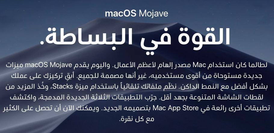 نظام التشغيل MacOS 10.14 Mojave اصبح متوفرا للتحميل