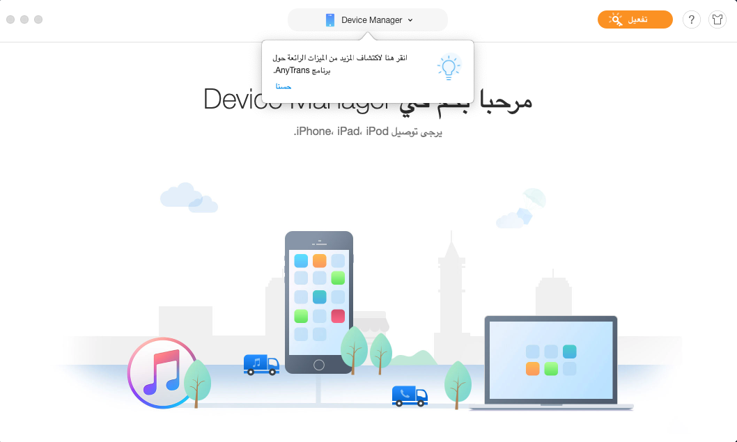 تطبيق AnyTrans العربي 100%