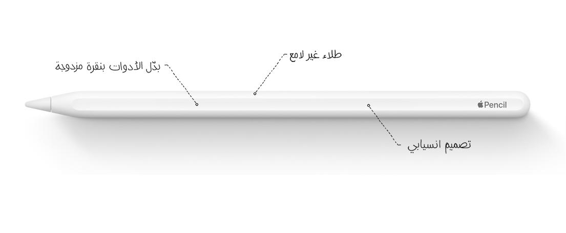 قلم أبل 2 غير متوافق مع أجهزة الايباد القديمة وقلم أبل 1 لن يعمل مع الموديلات الجديدة