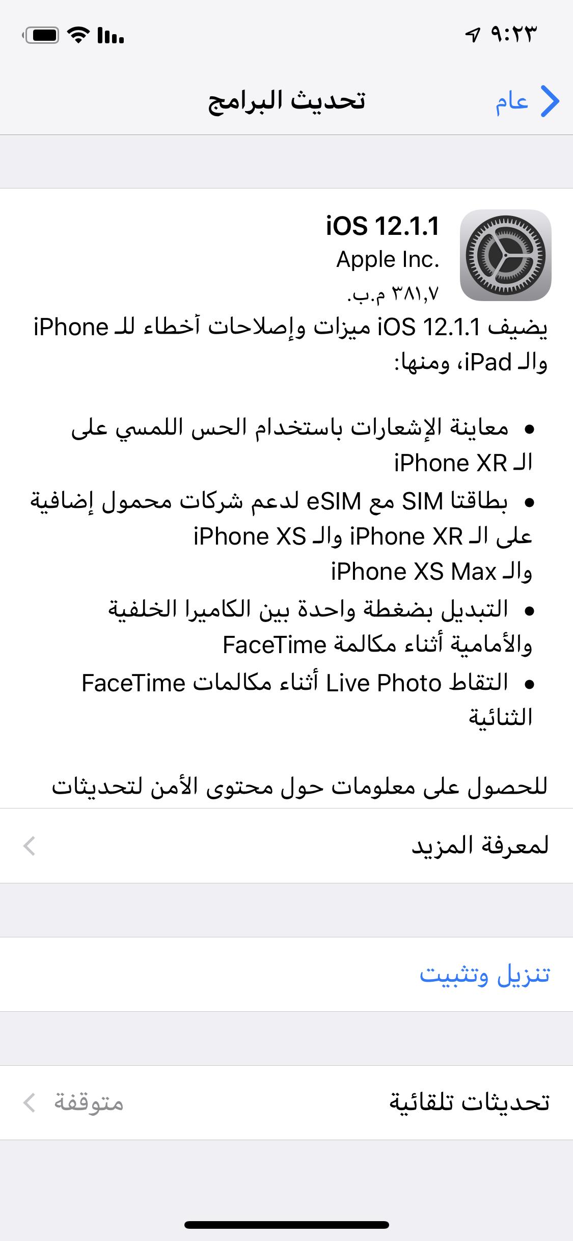 أطلقت ابل تحديث iOS 12.1.1 مع دعم eSIM الموسع، التقاط Live Photo أثناء مكالمات الفيستايم و المزيد
