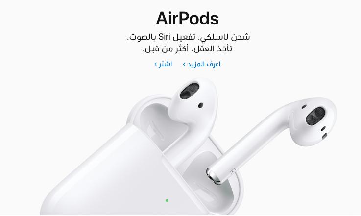 إطلاق سماعات AirPods جديد مع شريحه H1 و Hey Siri ووقت حديث يصل إلى 50٪ اكثر و شحن لاسلكي اختياري