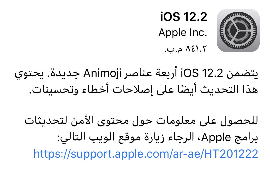 اصدرت ابل تحديث iOS 12.2 مع خدمة +Apple News و Animoji جديده و HomeKit و AirPlay 2 لأجهزة التلفزيون وتغييرات سفاري والمزيد